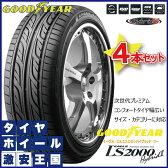 グットイヤー LS2000 ハイブリット2 165/55-15 GOODYEAR LS2000 Hybrid2 165/55R15 75V ■新品国産サマータイヤ 4本セット