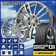 ウィンターマックス グランパス WINTERMAXX スタッドレスタイヤ ホイール 軽自動車