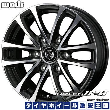 WEDS ウェッズ ライツレー JP-H 6.5J-16インチ 139.7/6穴 +38 ブラックメタリック/ポリッシュ 200系 ハイエース