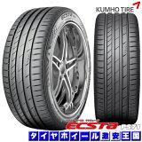 クムホ エクスタ KUMHO ECSTA PS71 255/40R18 99Y XL 18インチ 新品サマータイヤ 【2本以上で送料無料】