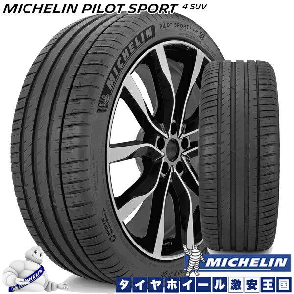 2本以上 ミシュラン パイロットスポーツ4 SUV 265/40R21 MICHELIN PILOT SPORT4 SUV 21インチ 新品サマータイヤ お取り寄せ品 代引不可 2019年7月発売サイズ