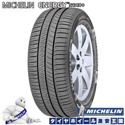 Michelin Energy Saver Kokemuksia