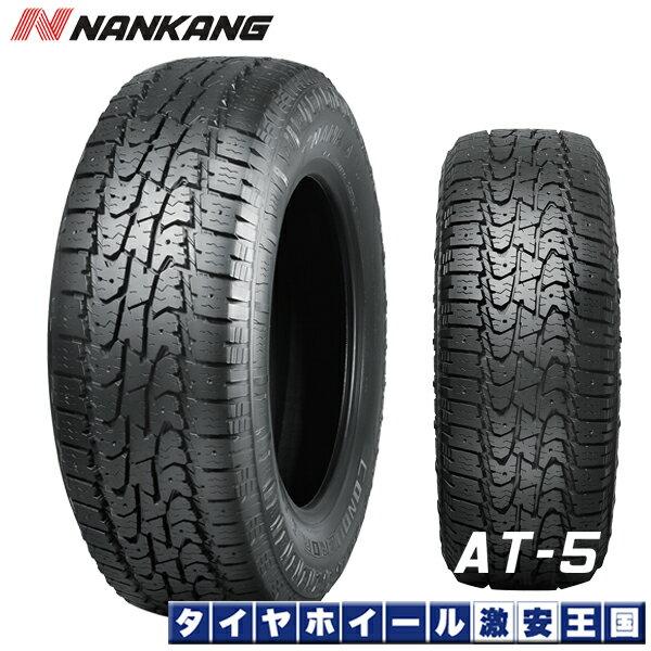 2本セット NANKANG ナンカン AT5 275/55R20 20インチ 新品サマータイヤ お取り寄せ品 代引不可