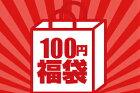 ダイナマイトSALE【100円福袋】スタッフにおまかせスーパーアウトレットorハンパand在庫処分お一人様3,000円まで【5000円以上で送料無料!!】