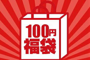 ダイナマイトSALE【洋食器 和食器 100円福袋】スタッフにおまかせ スーパーアウトレット o r...