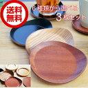 【送料無料】選べる 3枚セット 木製 コースター 茶托 耳付 ウッドバ...