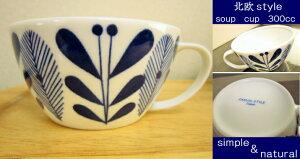 北欧テイスト【オーランド】軽量 スープカップ 300cc【フィンランド casual style 北欧風 ...