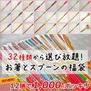 【送料無料】32種類から選べる 箸 スプーン 12膳福袋 1000円ぽっきり お得セット 大人用 子供用 キティー 菜箸 和食器