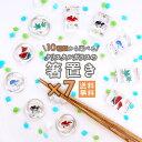 【送料無料】クリスタルガラスの箸置き 選べる7個 福袋 20...