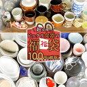 超お得なビックリ100円福袋 アウトレット 訳あり 陶器 食器 陶磁器...