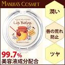 マヌカコスメ リップエステバーム 3g(variety)×1...