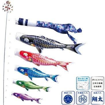 [徳永][鯉のぼり]庭園用[ガーデンセット](杭打込式)ポールフルセット[2.5m鯉5匹][千寿][千寿吹流し][撥水加工][日本の伝統文化][こいのぼり]