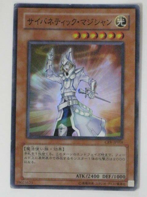 トレーディングカード・テレカ, トレーディングカードゲーム (CRV-JP016)OCG