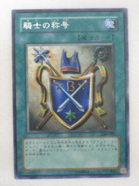 遊戯王 カード騎士の称号 トレカ 【中古】