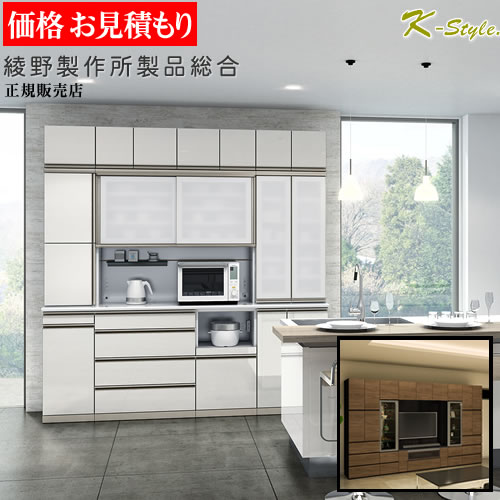 綾野製作所 食器棚 キッチンボード 見積 総合 設置配送 収納家具 壁面収納 テレビ台 キッチン収納 ダイニングボード