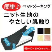 ストレッチ ボックスシーツ ダブル クイーン キング: 日本製 シーツ 快適 BOXシーツ 優しい肌触り K-Style