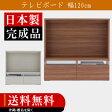 テレビボード TV 日本製 完成品 : テレビ台 収納家具 シリーズ 120cm幅 機能上、上下逆さまでの使用不可! LIVING K-Style