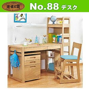 浜本工芸 学習机 No.88 デスクシリーズ