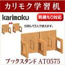 カリモク 学習机 ブックスタンド AT0575 モデル: ボナシェルタ 学習デスク カリモク家具 K-Style