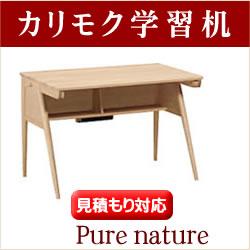 カリモク 学習机 ピュアナチュール : カリモク家具 勉強机 カリモク学習机 デスク K-Style:家具屋さんの通販SHOP K-Style.