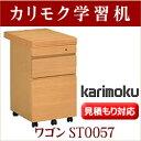 カリモク 学習机 デスクワゴン ST0057 : ボナシェルタ 学習デスク カリモク家具 K-Style