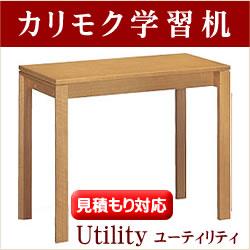 カリモク 学習机 ユーティリティ Utility : 学習机 カリモク デスク karimoku K-Style