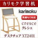 カリモク 学習机 デスクチェア XT2401 : 学習机 チェア カリモク クレシェ K-Style