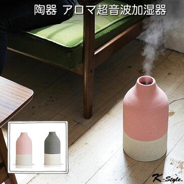 陶器 アロマ加湿器 015 かわいい おしゃれ 超音波式 ミスト 北欧 ノルディック 家電 加湿器 卓上 コンパクト
