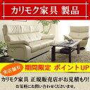 カリモク家具 【見積】 ソファ テレビボード ダイニングセット他 カリ...