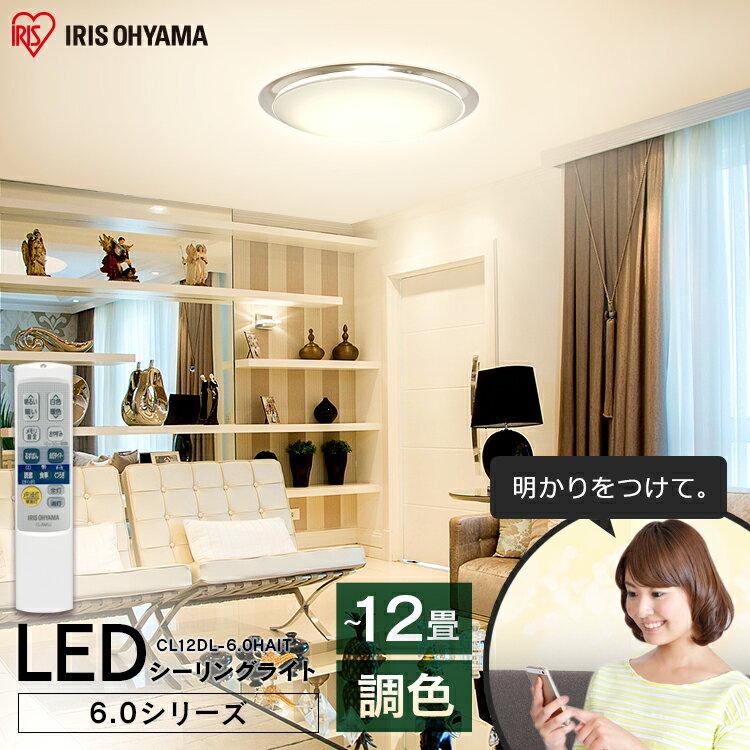 アイリスオーヤマ『スマートスピーカー対応LEDシーリングライト6.0(CL12DL-6.0AIT)』