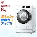 ★着後レビューで洗濯用洗剤プレゼント★洗濯機8.0kg FL81R-W ドラム式