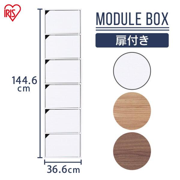 カラーボックス6段MDB-6D扉付きカラーボックス扉本棚モジュールボックスモジュールBOXカラーボックス収納棚ラックアイリスオー