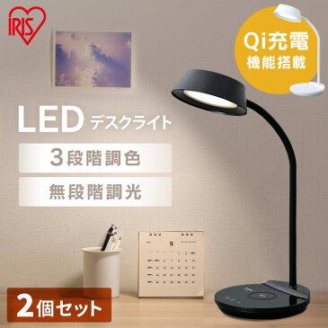 [2個セット]LEDデスクライトQi充電シリーズ 平置きタイプ 調光・調色 LDL-QFDL 全2色 送料無料 LEDデスクライト 照明ライト でんき LED 机 手元 読書 LEDライト USB 照明 デスクライト 平置き 充電 Qi充電 ですくらいと アイリスオーヤマ