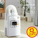 \最安値に挑戦/布団乾燥機 乾燥機 ふとん乾燥機カラリエ タ...