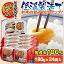 パックご飯低温製法米のおいしいごはん 180g×24パック パックごはん 米 ご飯 パック レトルト レンチン 備蓄 非常食 保存食 常温で長期保存 アウトドア 食料 防災 国産米 アイリスオーヤマ