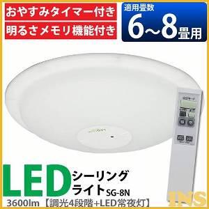 ≪送料無料≫アイリスオーヤマ LEDシーリングライト 3600lm 【調光4段階+LED常夜...