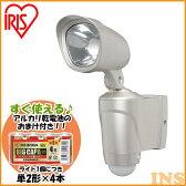 アイリスオーヤマ LEDセンサーライト LSL-3S2灰 電池付