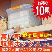 プラスチック アイリスオーヤマ ボックス クリアチェスト チェスト クローゼット おもちゃ