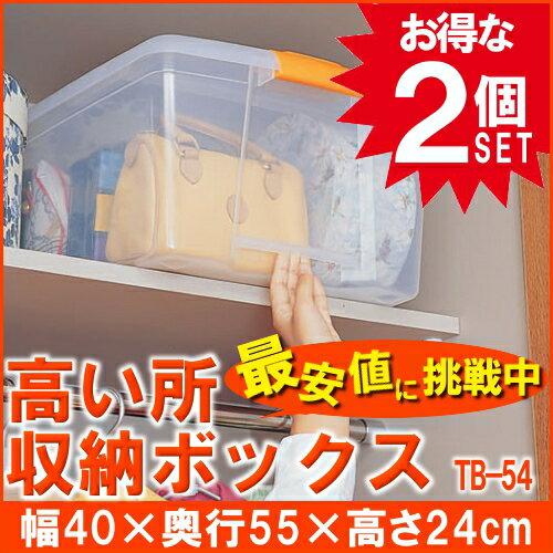 プラスチック製 衣装ケース 2個セット TB-54 アイリスオーヤマ高い所収納ボックス 奥行55cm フタ付き 収納ボックス 収納ケース チェスト すきま収納 クリアチェスト クローゼット収納 衣替え おもちゃ 新生活 一人