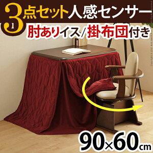 【こたつ人感センサーテーブルハイタイプ高さ調節長方形北欧人感センサー・高さ調節機能付きハイタイプこたつ〔アコード〕90x60cm3点セット(こたつ本体+専用省スペース布団+肘付き回転椅子1脚)】