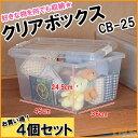 収納ケース 衣装ケース プラスチック製≪送料無料≫≪お得な4個セット≫クリアボックス CB-25×4