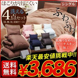 ピーチスキン加工の洗える布団4点セット