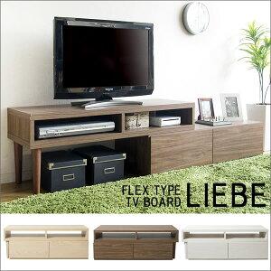 北欧風伸縮TVボード