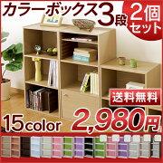 クーポン ボックス アイリスオーヤマ チェスト 組み合わせ 子供部屋 ローボード ファックス