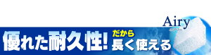 [クーポン有]敷き布団高反発シングルSAR-Sアイリスオーヤマ敷布団敷きパッド高反発マットレスエアリーエアリーマットレスAiry3つ折り送料無料マットベッドマット腰に優しい洗える通気性抜群