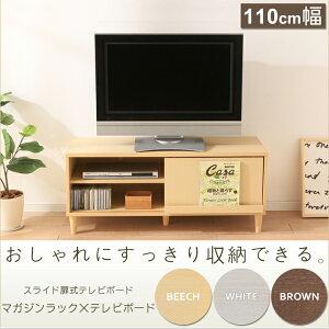 テレビ台テレビローボードインテリアテレビ台ローボードローボードテレビ台スライド式扉式TV台110不二貿易