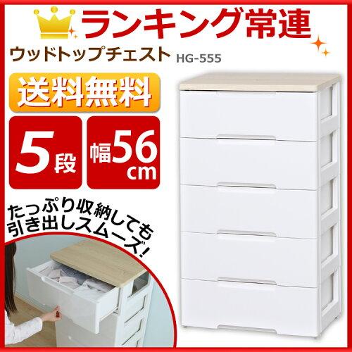 チェスト 5段 幅56 HG-555 アイリスオーヤマ送料無料 完成品 プラスチック おしゃれ 白 五段 タン...