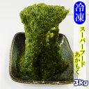 冷凍海藻あかもく(海納豆)150g×20袋入り(一箱 3kg...