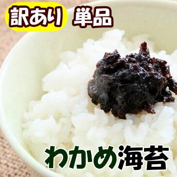 訳ありお得品!わかめ海苔(80g×3袋入)単品/国産原料使用/つくだ煮