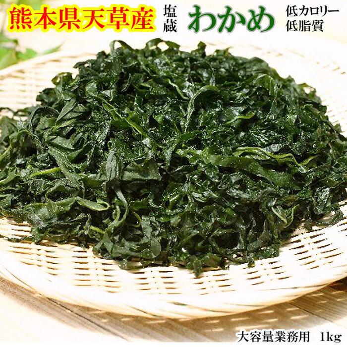 塩蔵わかめ(熊本県天草産)業務用1kg/国産/超低脂質/コレステロールゼロ/ダイエット食品